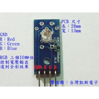 KSM060 RGB LED 全彩LED 模組