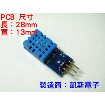 KSM004 DHT11 數位溫濕度感測器