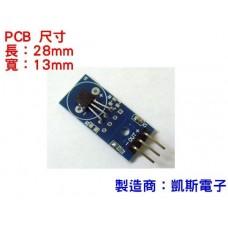 KSM007 DS18B20  數位溫度感測器
