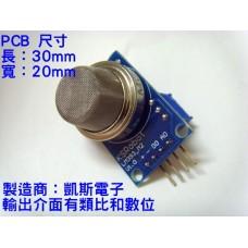 KSM020 MQ-2 MQ2 煙霧、甲烷、丁烷感測器 模組