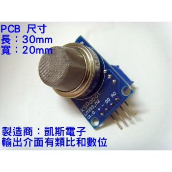 KSM024 MQ-6 MQ6 液化氣、丁烷、丙烷氣感測器模組