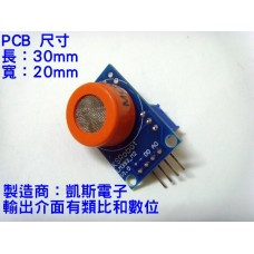 KSM027 MQ-9 MQ9 一氧化碳、可燃氣體感測器模組