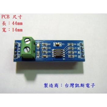 KSM056 MAX485模組