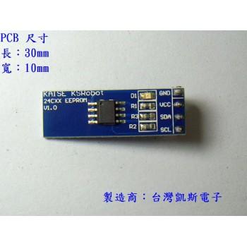 KSM058 IIC EEPROM 資料存儲模組