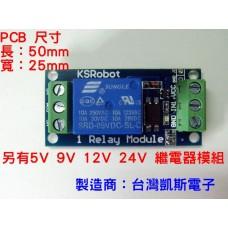 KSM031 5V 1路 繼電器模組 螺絲端子
