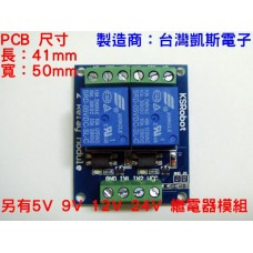 KSM032 5V 2路 繼電器模組 螺絲端子