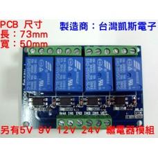 KSM033 5V 4路 繼電器模組 螺絲端子