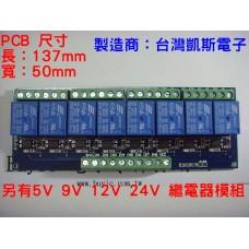 KSM034 5V 8路 繼電器模組 螺絲端子