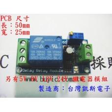 KSM055  NE555 5V 延時繼電器模組