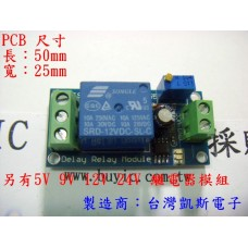 KSM064 NE555 12V 延時繼電器模組