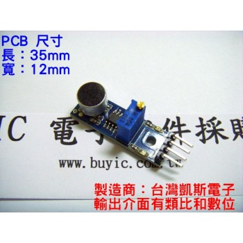 KSM043 聲音檢測感測器模組