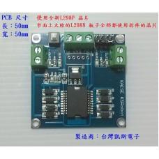 KSM093 L298P 馬達驅動模組 取代L298N