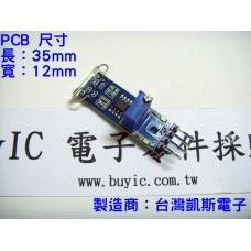 KSM042 磁簧開關模組
