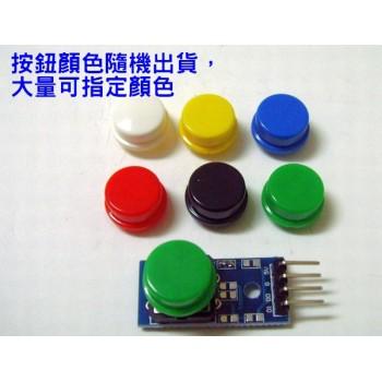 KSM050 彩色大按鈕模組