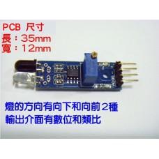 KSM003 避障礙物感測器模組