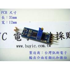 KSM017 光敏電阻模組
