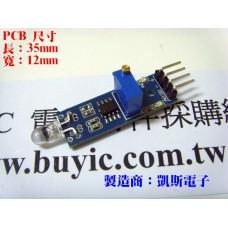 KSM019 光敏二極體感測器模組
