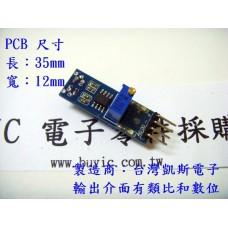 KSM044 紅外反射感測器 紅外反射開關 紅外感測器模組