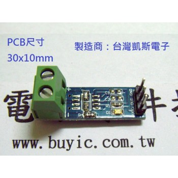 KSM048 Arduino Voltage Sensor 電壓感測模組