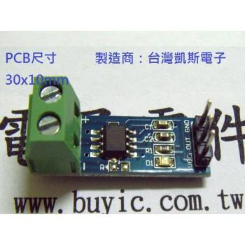 KSM047 ACS712 30A量程 電流感測器模組