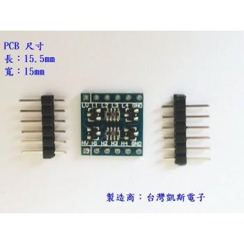 KSM091 4路 邏輯電位轉換模組