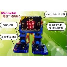 迷你兩足機器人套件(KSB040專用)