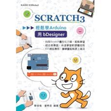 Scratch3 輕鬆學 Arduino 用bDesigner