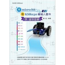 用micro:bit和KSR030機器人套件學運算思維
