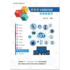 輕鬆學KSB039物聯網應用(micro:bit)